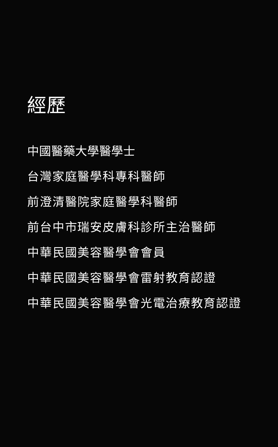 林瑋全-01