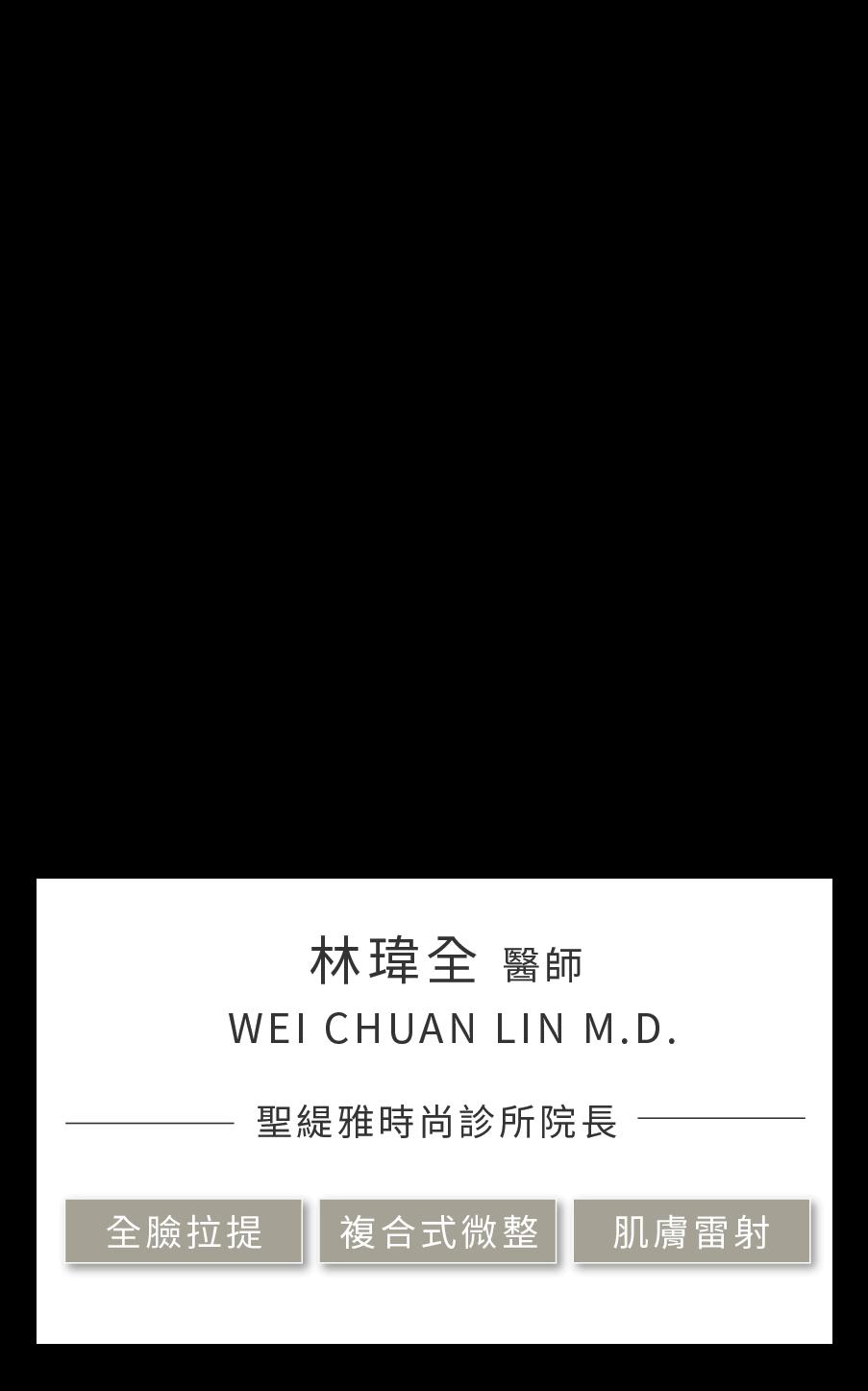 林瑋全-02