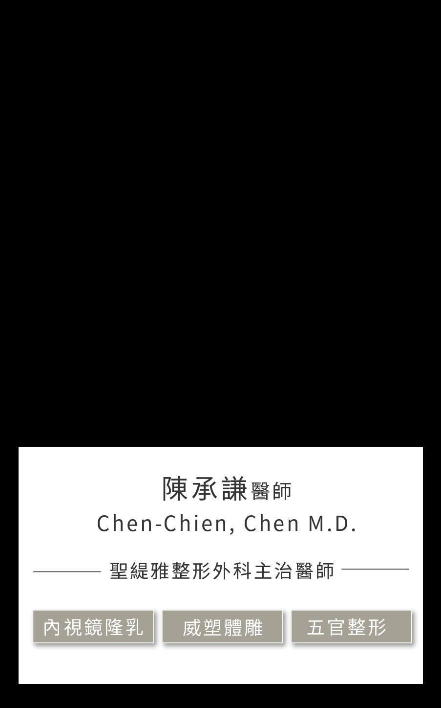 陳承謙-02
