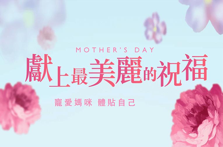 2020母親節獻上最美祝福