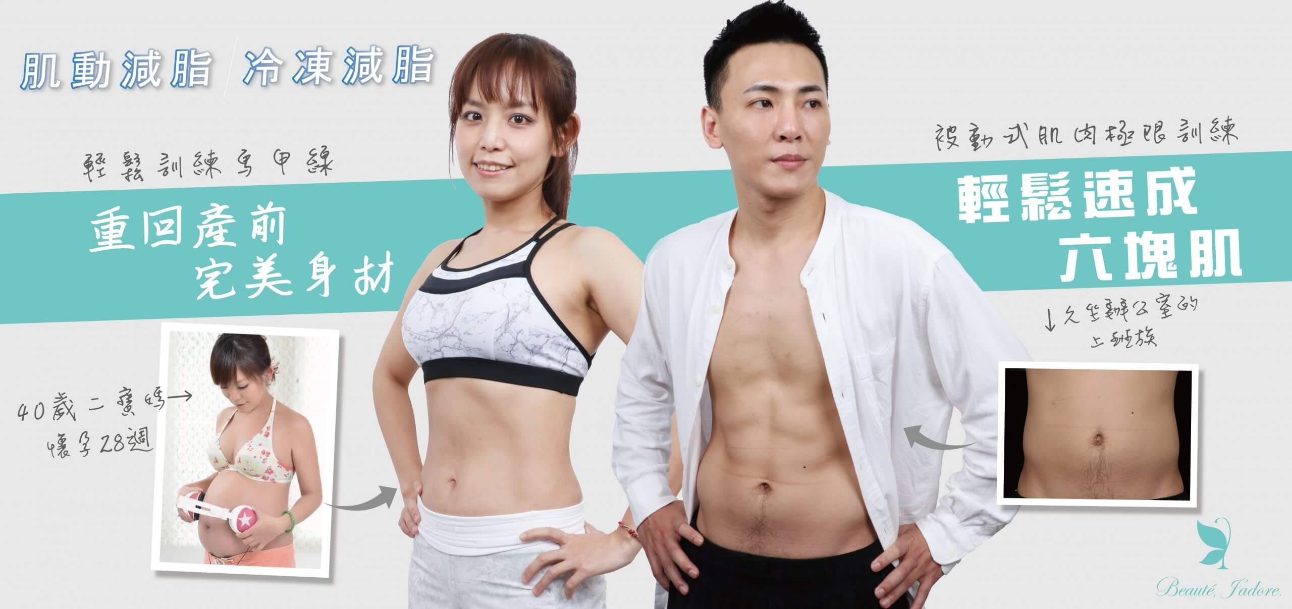 腹肌ROCK 肌動減脂